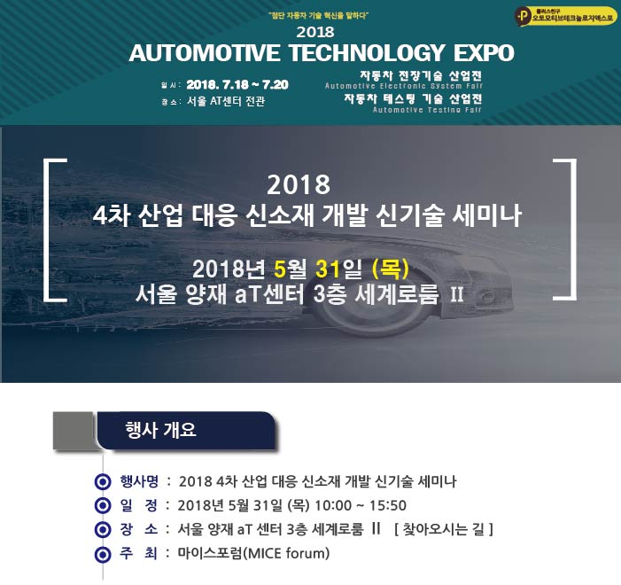 AUTOMOTIVE TECHNOLOGY EXPO
